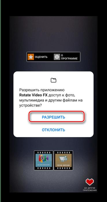 Дать доступ к файловой системе для поворота видео на Android через Rotate Video FX