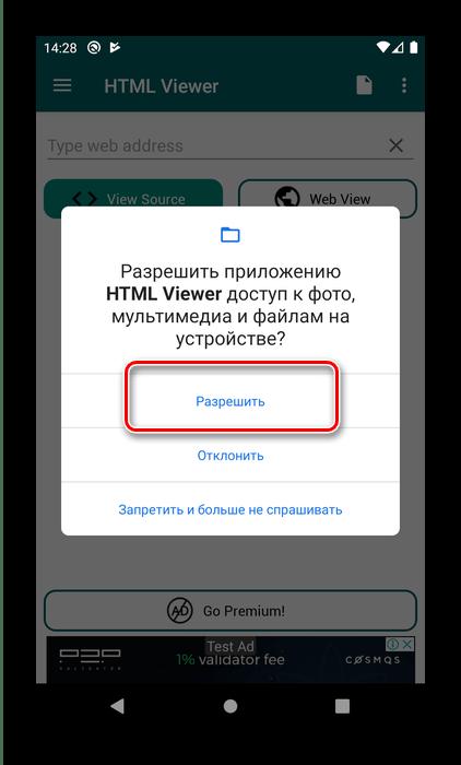 Дать доступ к файловой системедля открытия HTML файлов посредством HTML Viewer