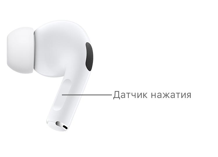 Датчик нажатия для управления воспроизведением на наушниках AirPods Pro