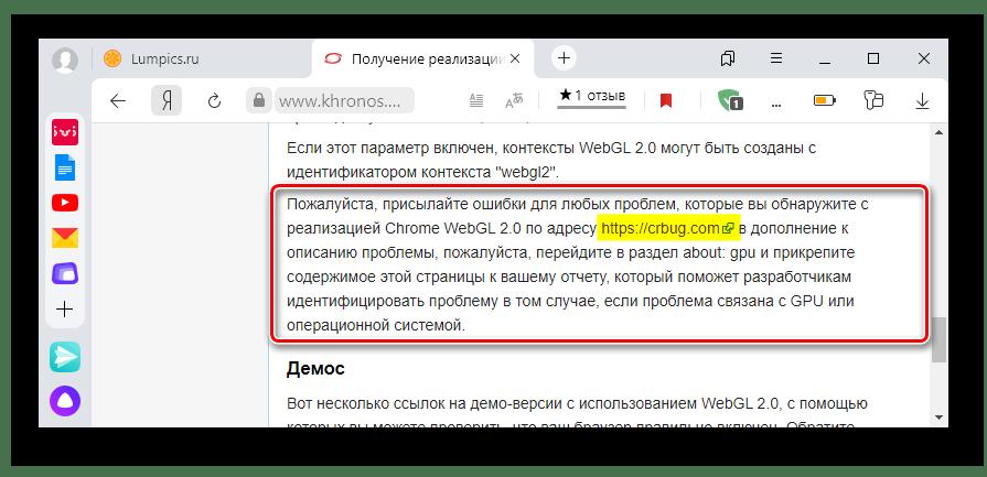 Действия при возникновении проблем с реализацией WebGL в Яндекс Браузере
