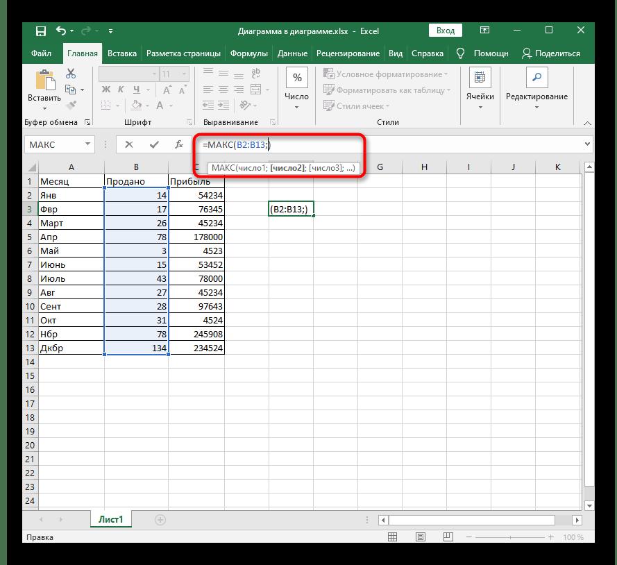 Добавление аргументов при ручной вставке функции в Excel