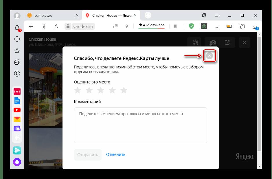 Добавление фото к организации с помощью сервиса Яндекс Карты