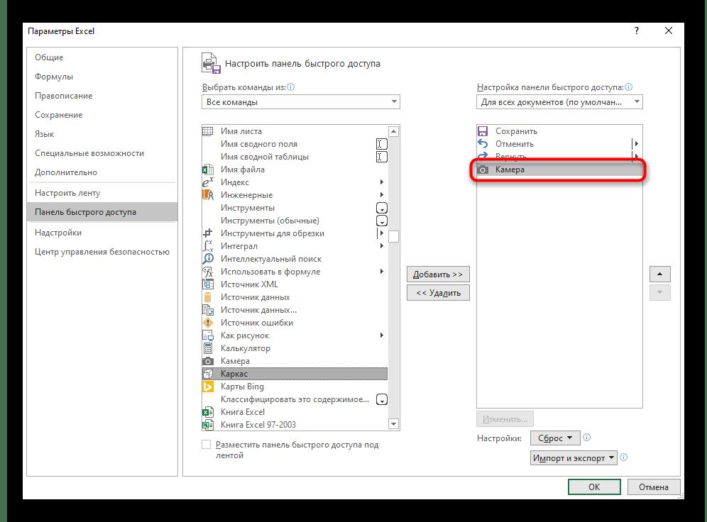 Добавление инструмента Камеры на панель быстрого доступа в Excel