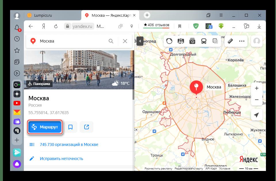 Добавление маршрута на Яндекс Карты