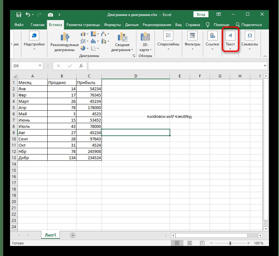 Добавление надписи как фигуры для ее переворота через настройки в Excel