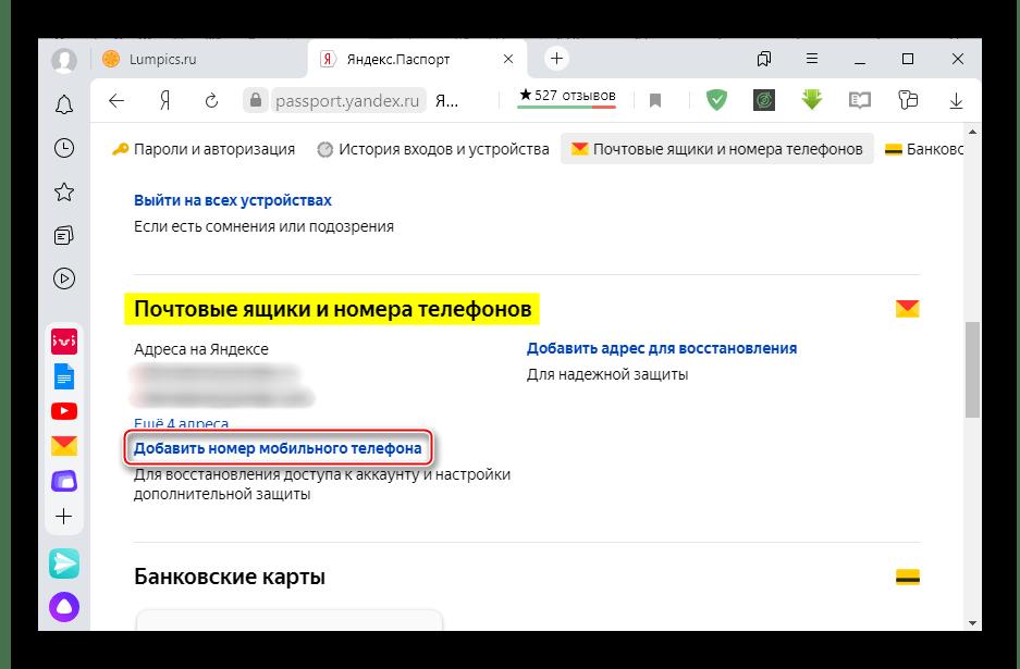 Добавление номера телефона к аккаунту Яндекс