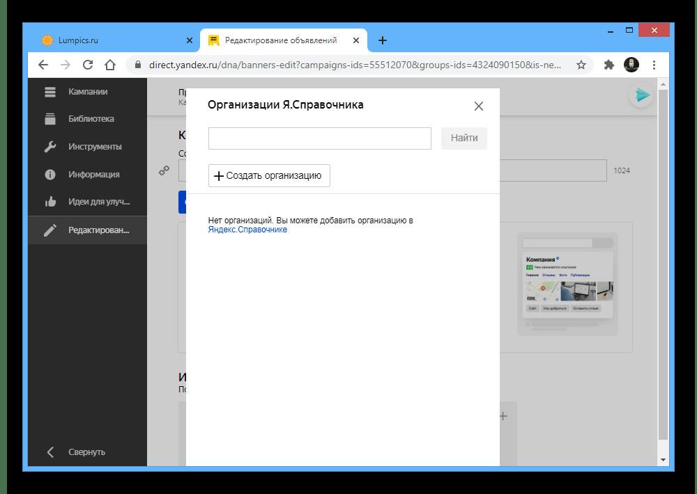 Добавление организации в объявлении на сайте Яндекс.Директа