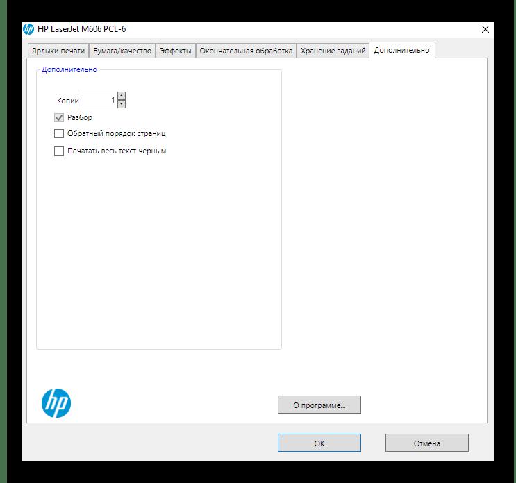 Дополнительные настройки принтера HP через функциональность ОС