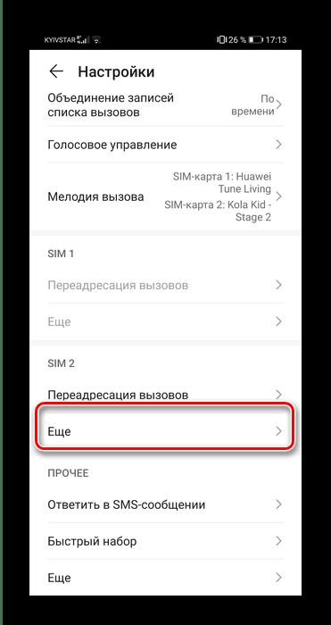 Дополнительные настройки звонилки для запрета входящих вызовов системным средством Android