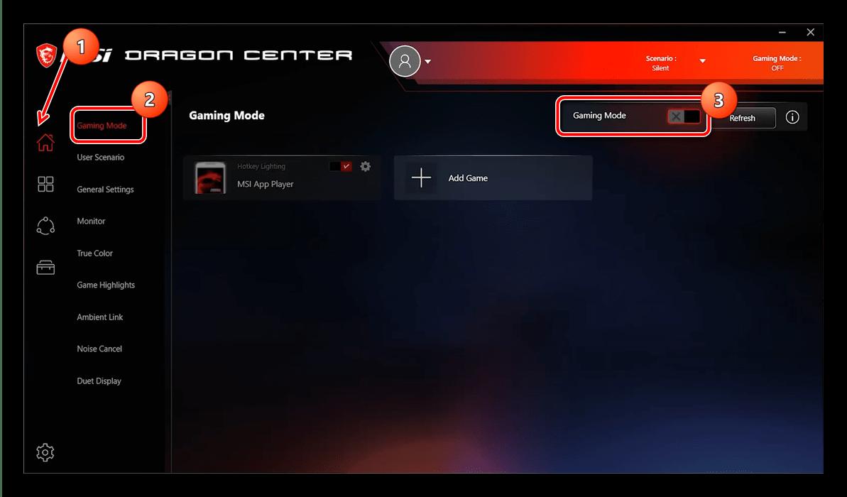 Доступ к игровому режиму и его активация для настройки программы MSI Dragon Center