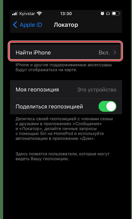 Доступные параметры функции Локатор в настройках iOS на iPhone