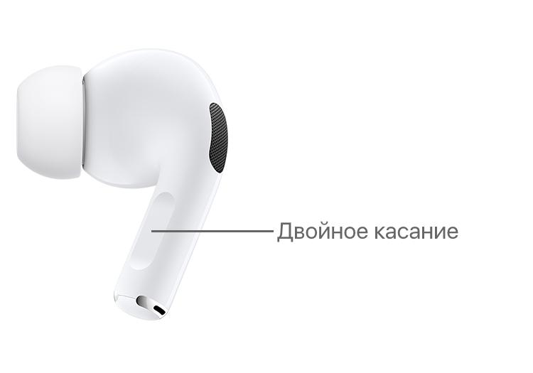 Двойное касание датчика AirPods Pro для переключения музыки