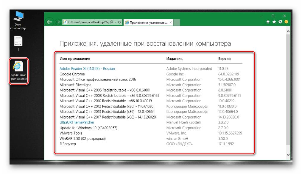 Файл со списком удаленного софта во время переустановки Windows 10 с сохранением данных