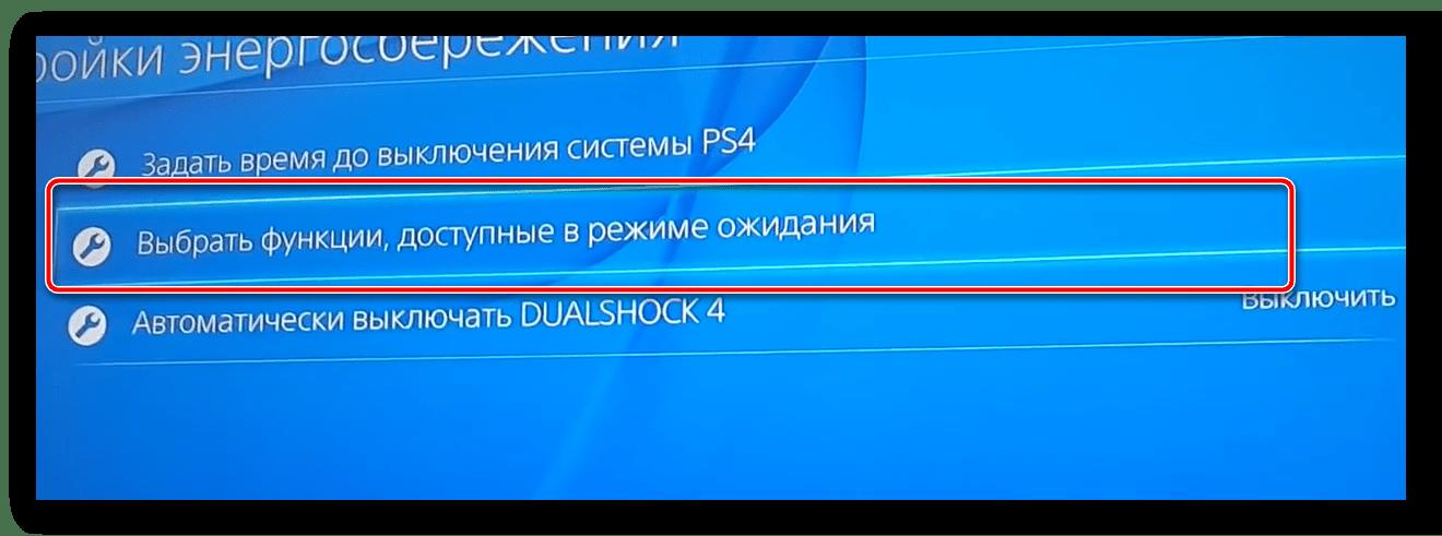Функции режима ожидания для включения зарядки Dualshock 4 в режиме ожидания