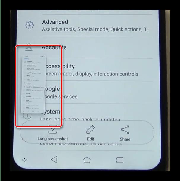 Готовый результат создания скриншотов на смартфонах ASUS посредством комбинации клавиш