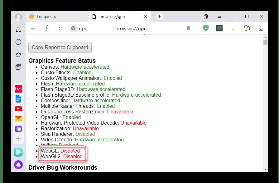 Информация об отключении WebGL в Яндекс Браузере