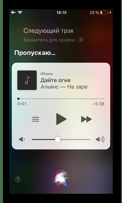Интерфейс голосового ассистента Siri на iPhone c iOS 12-13