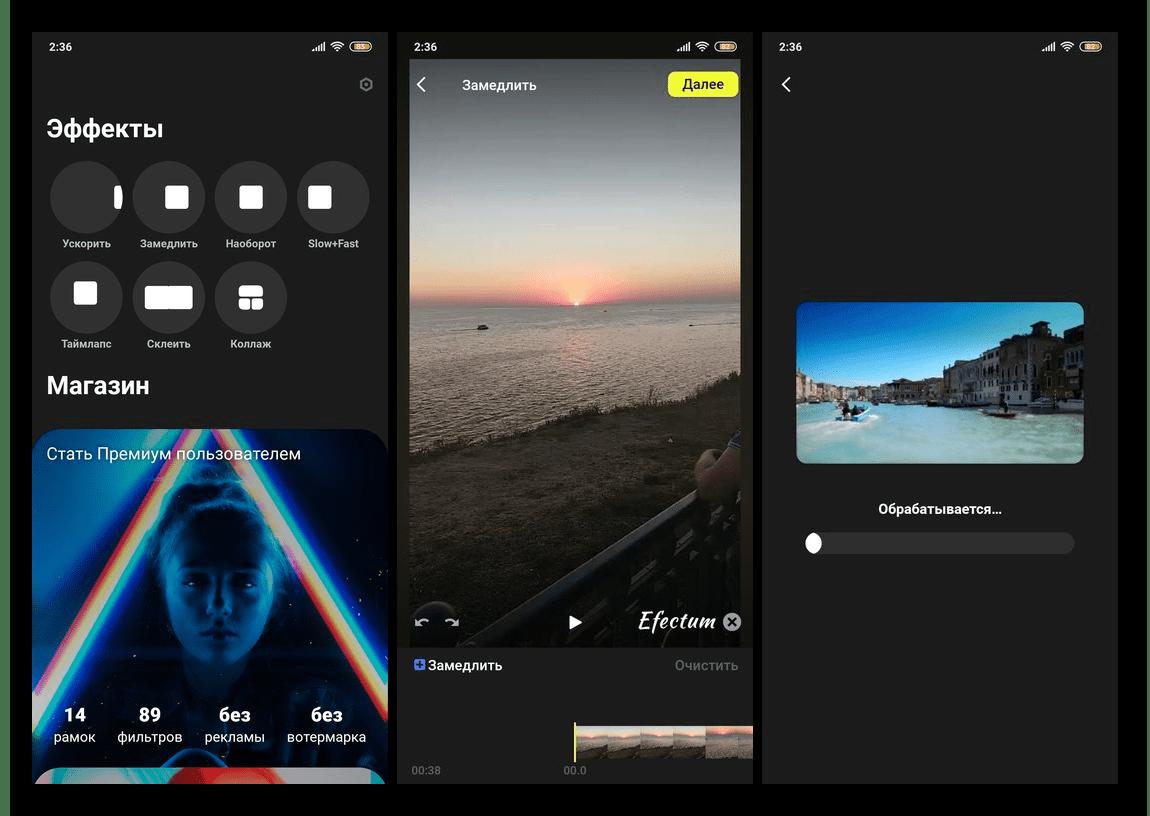 Интерфейс приложения Efectum для замедления видео на Android