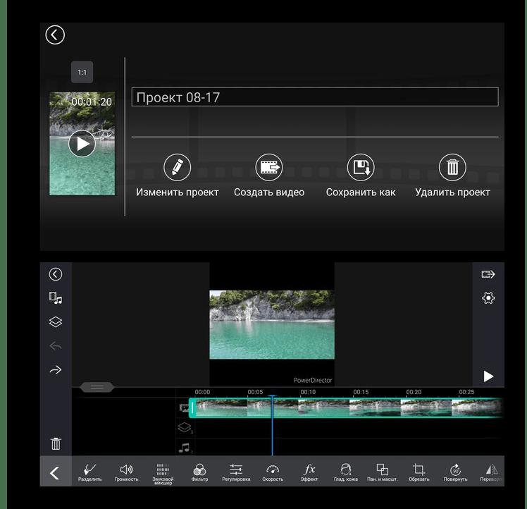 Интерфейс приложения PowerDirector для замедления видео на Android