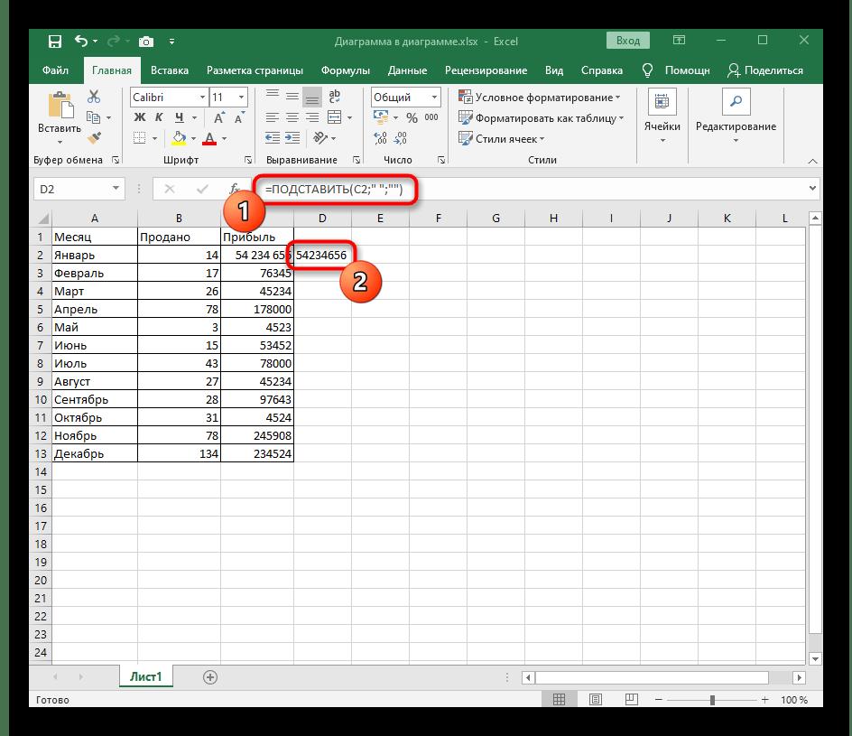 Использование функции для замены лишних пробелов между цифрами в Excel