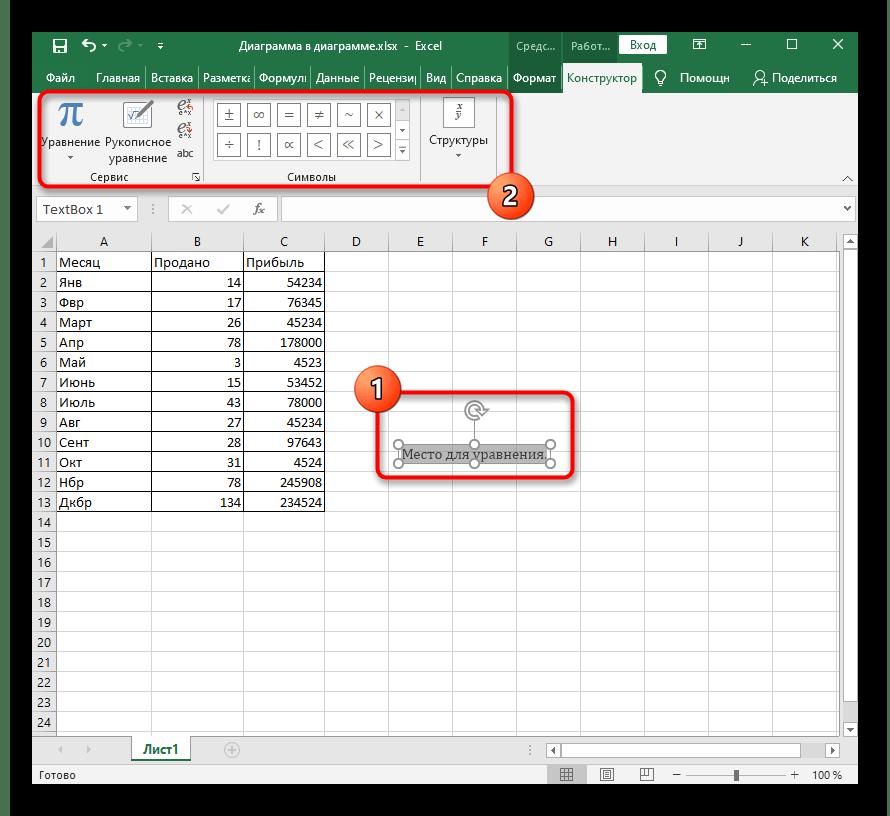 Использование символов для создания математической формулы в Excel