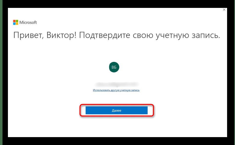 Использование существующей учетной записи для регистрации Skype для бизнеса
