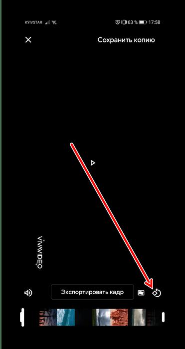 Использование требуемого инструмента для поворота видео на Android через Google Photo