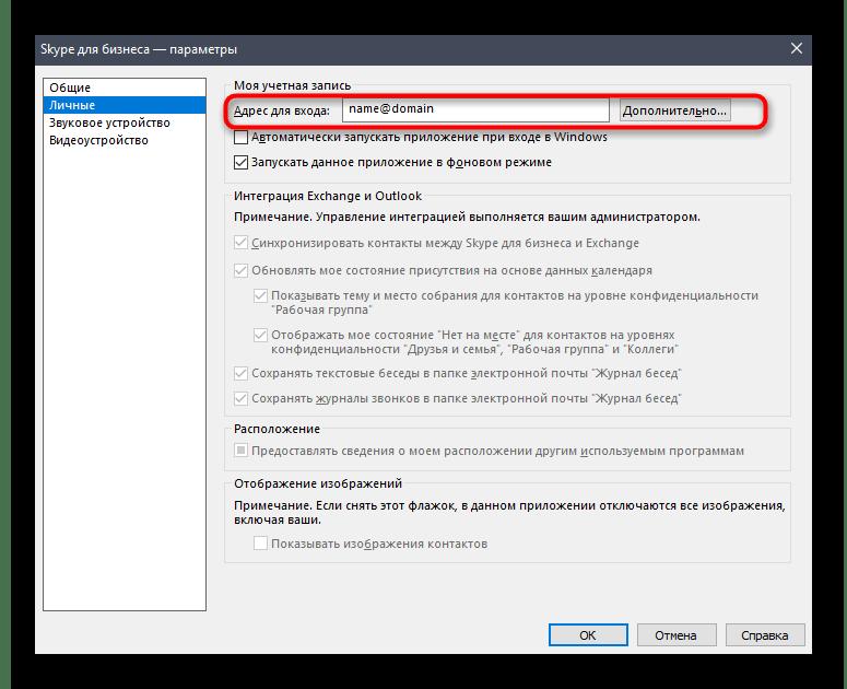 Изменение адреса для входа в программу Skype для бизнеса под корпоративным адресом