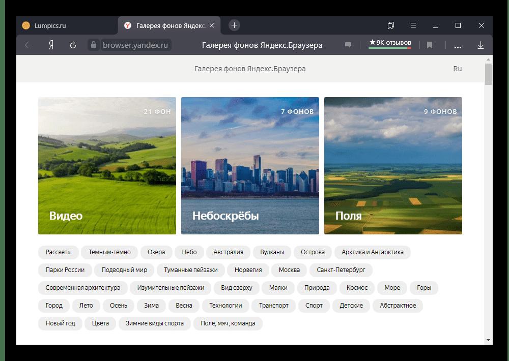 Изменение фона новой вкладки в Яндекс.Браузере на ПК