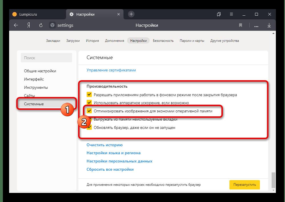 Изменение настроек производительности в Яндекс.Браузере на ПК