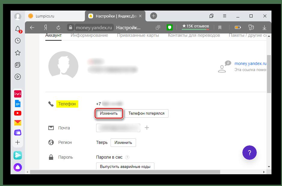 Изменение номера телефона для кошелька Яндекс