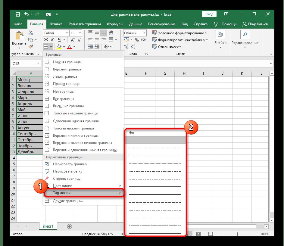 Изменение типа линий границ таблицы по шаблонам в программе Excel