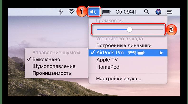Изменение уровня громкости в наушниках AirPods на компьютере Mac