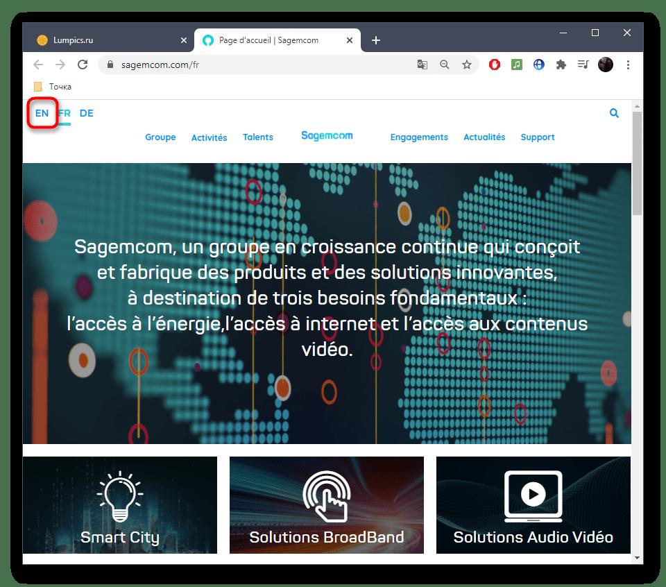 Изменение языка на официальном сайте роутера Sagemcom f@st для поиска прошивки