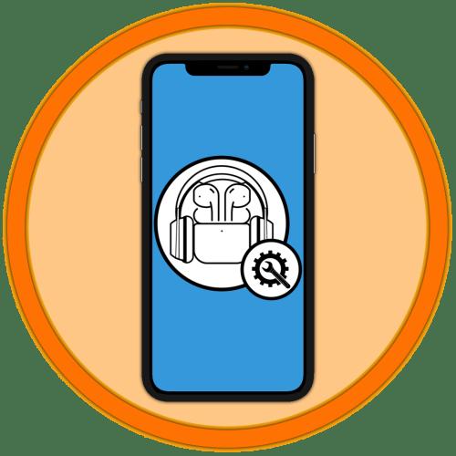 Как настроить наушники на Айфоне