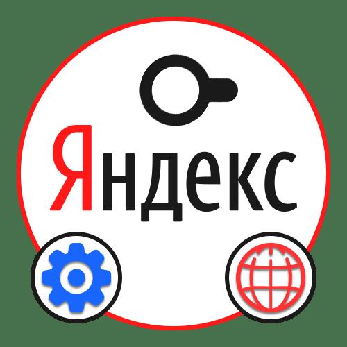 Как настроить поиск в Яндексе
