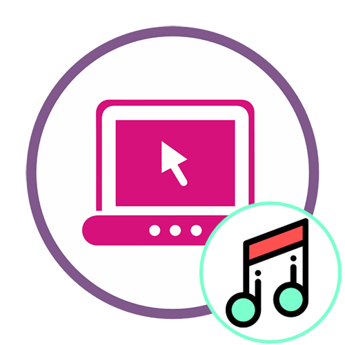 Как определить название песни онлайн