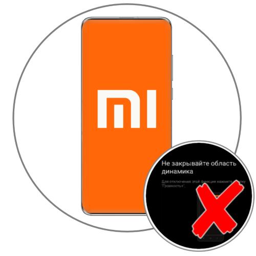 Как отключить «Не закрывайте область динамика» на Xiaomi