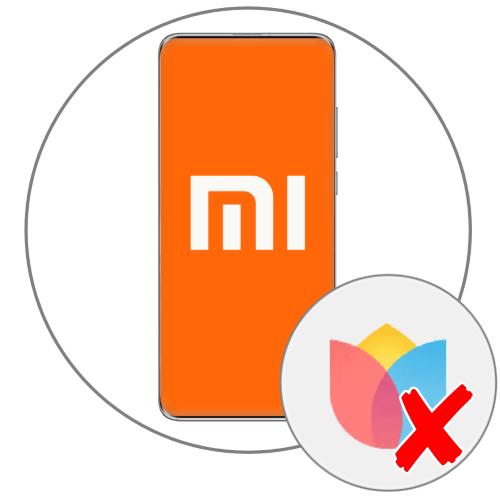 Как отключить Карусель обоев на Xiaomi