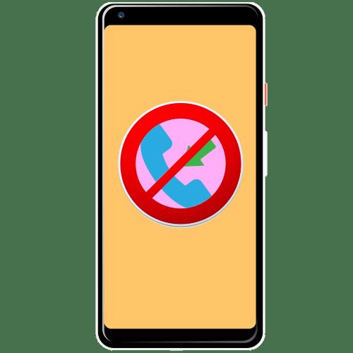 как отключить входящие звонки на андроиде