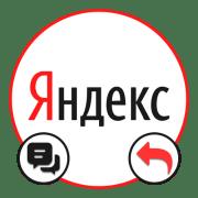 Как ответить на отзыв в Яндексе