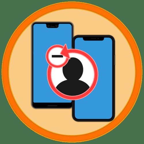 Как отвязать телефон от аккаунта