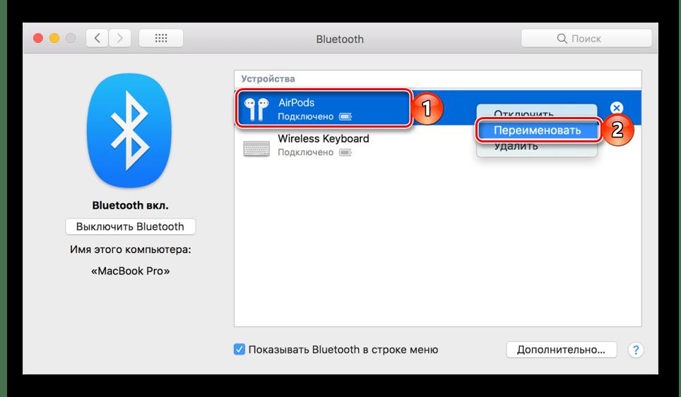 Как переименовать AirPods на компьютере с macOS