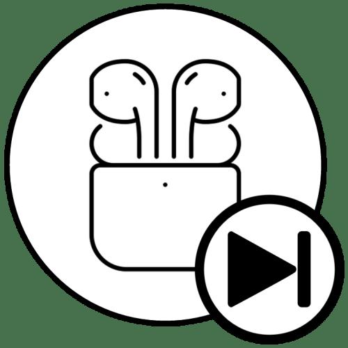 Как переключить музыку на AirPods