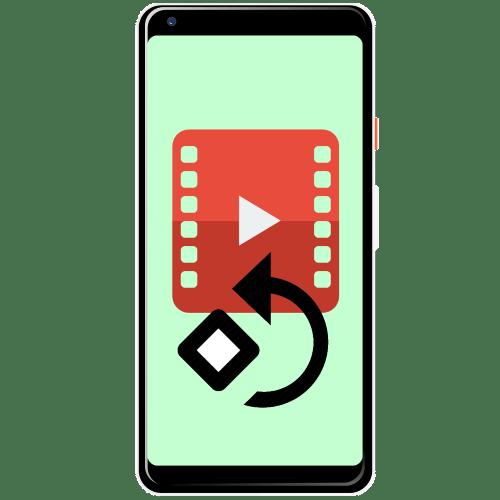 как перевернуть видео на телефоне на андроиде