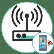 Как подключить телефон к роутеру через Wi-Fi