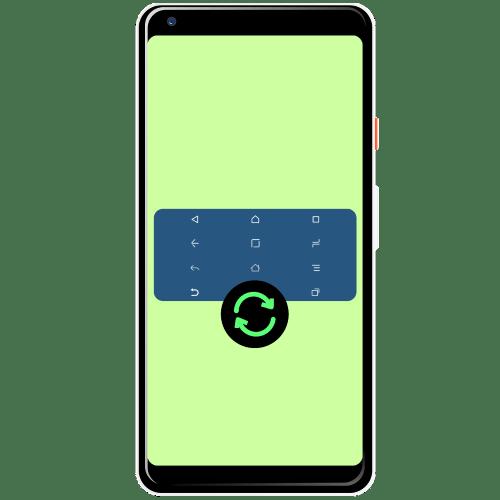 как поменять местами кнопки на андроид