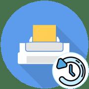 Как посмотреть историю печати принтера
