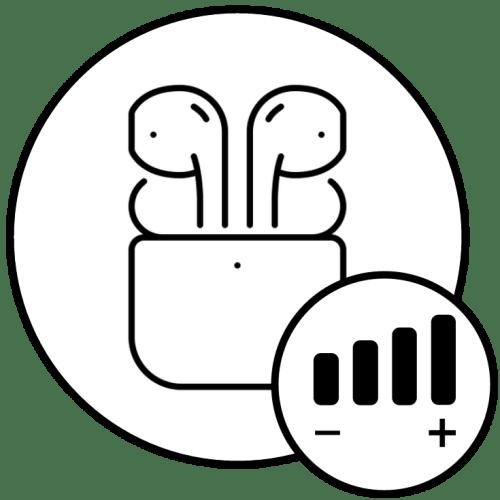 Как регулировать громкость на AirPods