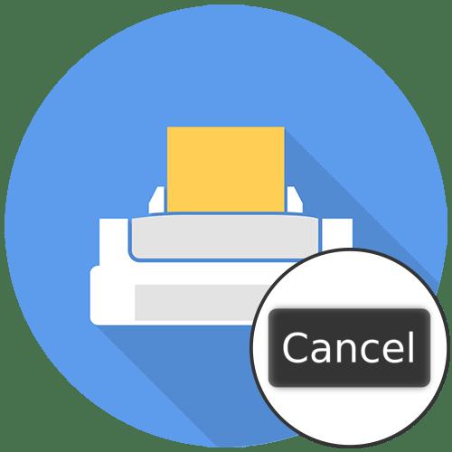 Как с принтера снять задачу на печать